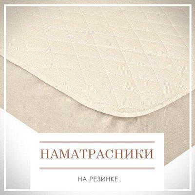 Новая Коллекция Домашнего Текстиля! 🔴Распродажа!🔴 — Наматрасники на Резинке — Матрасы и наматрасники