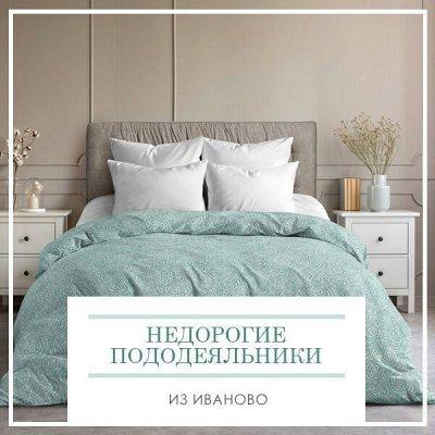 Новая Коллекция Домашнего Текстиля! 🔴Распродажа!🔴 — Недорогие пододеяльники из Иваново! — Фурнитура