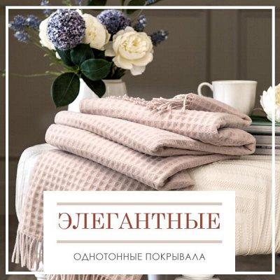 Новая Коллекция Домашнего Текстиля! 🔴Распродажа!🔴 — Элегантные Однотонные Покрывала — Интерьер и декор
