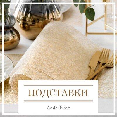 Новая Коллекция Домашнего Текстиля! 🔴Распродажа!🔴 — Подставки для стола — Текстиль