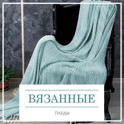 Новая Коллекция Домашнего Текстиля! 🔴Распродажа!🔴 — Вязанные пледы — Постельное белье