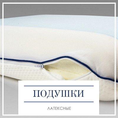Новая Коллекция Домашнего Текстиля! 🔴Распродажа!🔴 — Подушки Латексные — Ортопедические подушки