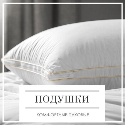 Домашний Текстиль для Дома!!! Новая Коллекция!!! — Подушки Комфортные Пуховые — Подушки и чехлы для подушек