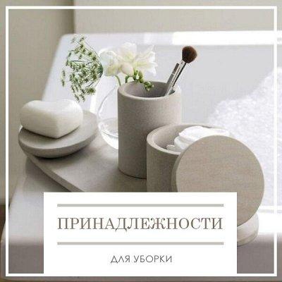 Новая Коллекция Домашнего Текстиля! 🔴Распродажа!🔴 — Принадлежности для уборки — Прихожая и гардероб