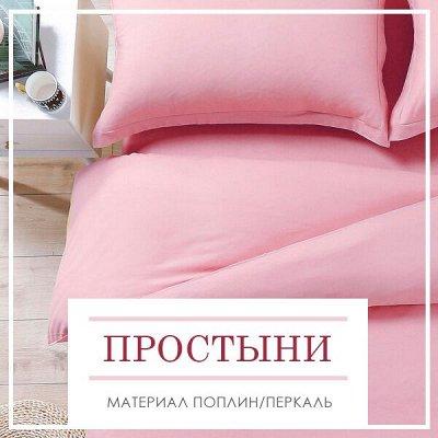 Новая Коллекция Домашнего Текстиля! 🔴Распродажа!🔴 — Простыни материал Поплин_Перкаль — Постельное белье