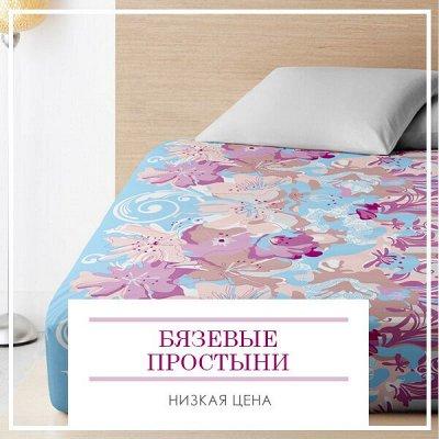 Новая Коллекция Домашнего Текстиля! 🔴Распродажа!🔴 — Бязевые простыни. Низкая Цена — Интерьер и декор