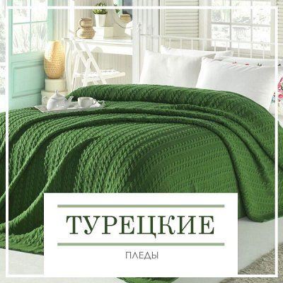 Новая Коллекция Домашнего Текстиля! 🔴Распродажа!🔴 — Турецкие пледы — Пледы и покрывала