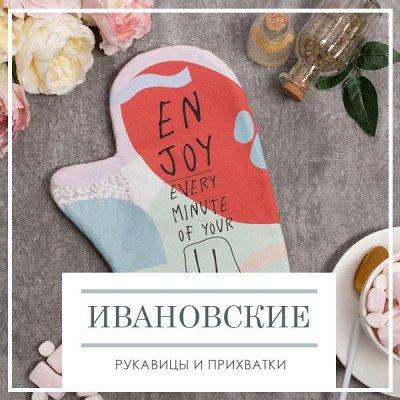 Новая Коллекция Домашнего Текстиля! 🔴Распродажа!🔴 — Ивановские Рукавицы и Прихватки — Текстиль