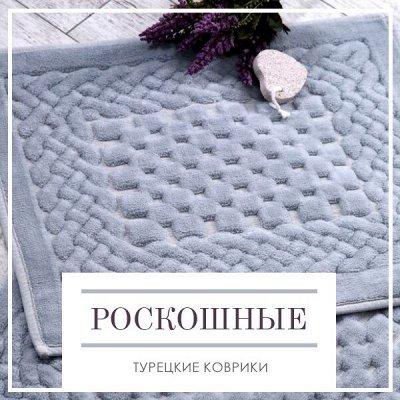Новая Коллекция Домашнего Текстиля! 🔴Распродажа!🔴 — Роскошные турецкие коврики — Ванная