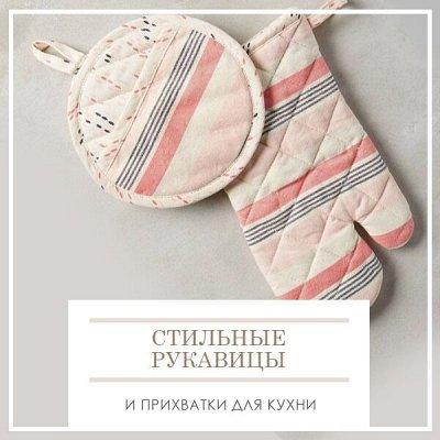 Новая Коллекция Домашнего Текстиля! 🔴Распродажа!🔴 — Стильные Рукавицы и Прихватки для Кухни — Рукавицы и прихватки
