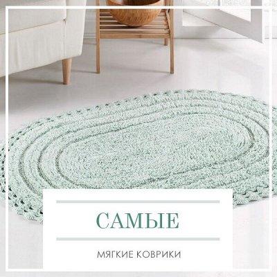 Новая Коллекция Домашнего Текстиля! 🔴Распродажа!🔴 — Самые мягкие коврики! — Ванная