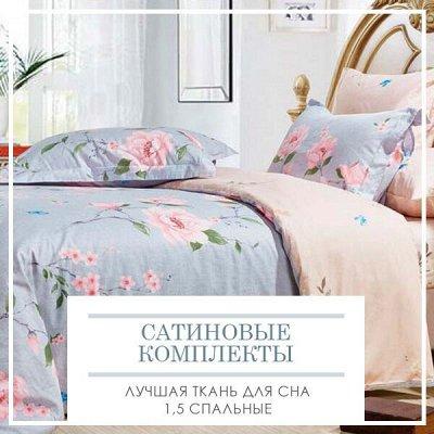 Новая Коллекция Домашнего Текстиля! 🔴Распродажа!🔴 — Сатиновые Комплекты. Лучшая ткань для Сна 1,5 спальные — Постельное белье