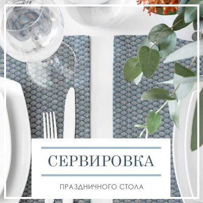 Новая Коллекция Домашнего Текстиля! 🔴Распродажа!🔴 — Сервировка праздничного стола — Кухня