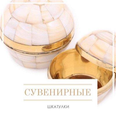 Новая Коллекция Домашнего Текстиля! 🔴Распродажа!🔴 — Сувенирные шкатулки — Сувениры