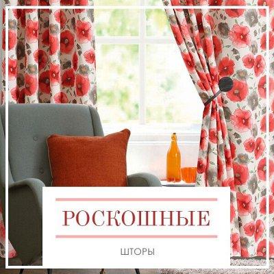 Новая Коллекция Домашнего Текстиля! 🔴Распродажа!🔴 — Роскошные Шторы — Пледы и покрывала