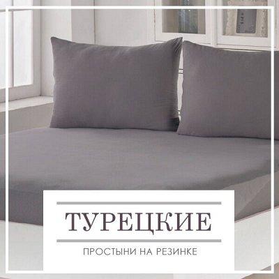 Новая Коллекция Домашнего Текстиля! 🔴Распродажа!🔴 — Турецкие простыни на резинке — Постельное белье