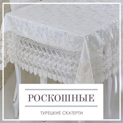 Новая Коллекция Домашнего Текстиля! 🔴Распродажа!🔴 — Роскошные Турецкие Скатерти! — Текстиль