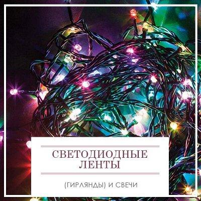 Новая Коллекция Домашнего Текстиля! 🔴Распродажа!🔴 — Светодиодные ленты (гирлянды) и свечи — Светильники для дома