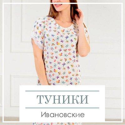 Новая Коллекция Домашнего Текстиля! 🔴Распродажа!🔴 — Ивановские туники — Купальники