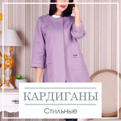 Новая Коллекция Домашнего Текстиля! 🔴Распродажа!🔴 — Кардиганы — Костюмы