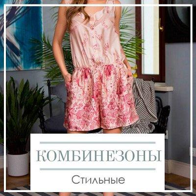 Новая Коллекция Домашнего Текстиля! 🔴Распродажа!🔴 — Комбинезоны — Брюки