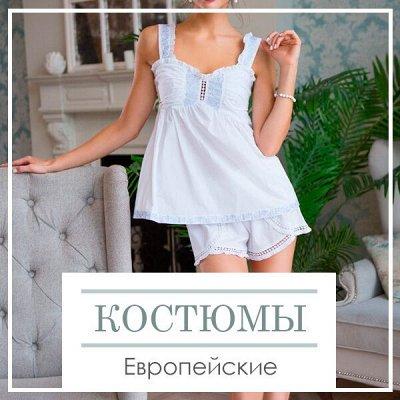 Домашний Текстиль для Дома!!! Новая Коллекция!!! — Европейские костюмы с шортами — Костюмы