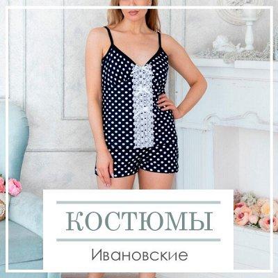 Домашний Текстиль для Дома!!! Новая Коллекция!!! — Ивановские костюмы с шортами — Костюмы