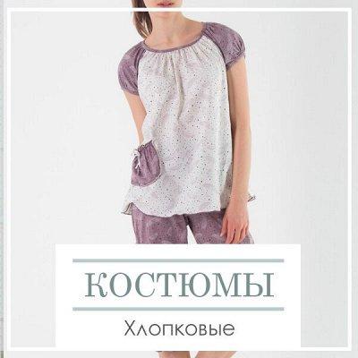Новая Коллекция Домашнего Текстиля! 🔴Распродажа!🔴 — Хлоковые костюмы с брюками — Купальники
