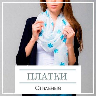 Домашний Текстиль для Дома!!! Новая Коллекция!!! — Платки, шарфы, палантины — Платки и шарфы