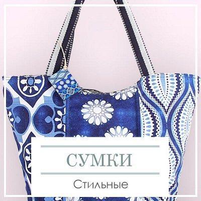 Новая Коллекция Домашнего Текстиля! 🔴Распродажа!🔴 — Сумки — Купальники