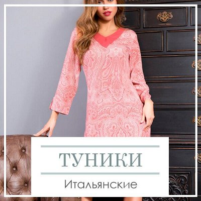 Новая Коллекция Домашнего Текстиля! 🔴Распродажа!🔴 — Итальянски туники — Рубашки и блузы