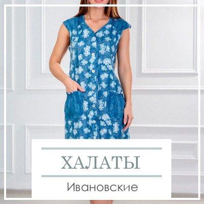 Домашний Текстиль для Дома!!! Новая Коллекция!!! — Ивановские халаты — Одежда