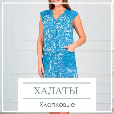 Домашний Текстиль!🔴Новинка🔴Цветовые решения для интерьера! — Хлопковые халаты — Топы