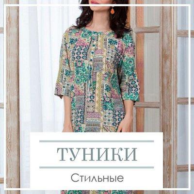 Новая Коллекция Домашнего Текстиля! 🔴Распродажа!🔴 — Стильные туники — Костюмы