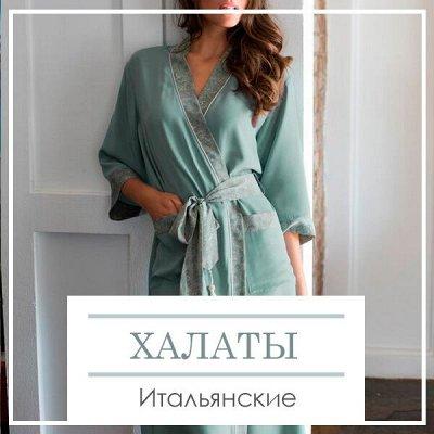 Домашний Текстиль!🔴Новинка🔴Цветовые решения для интерьера! — Итальянские халаты — Платки и шарфы