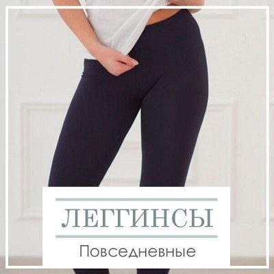 Новая Коллекция Домашнего Текстиля! 🔴Распродажа!🔴 — Леггинсы — Платья