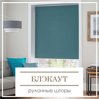 Новая Коллекция Домашнего Текстиля! 🔴Распродажа!🔴 — Рулонные шторы Блэкаут — Шторы, тюль и жалюзи
