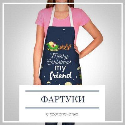Новая Коллекция Домашнего Текстиля! 🔴Распродажа!🔴 — Фартуки с Фотопечатью — Кухня