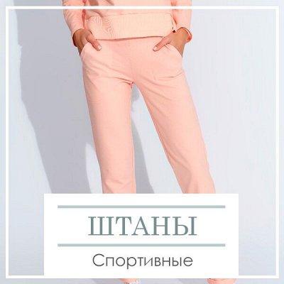 Новая Коллекция Домашнего Текстиля! 🔴Распродажа!🔴 — Повседвевные и спортивные штаны — Топы