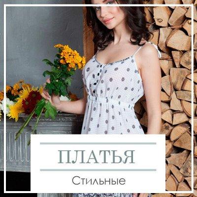 Новая Коллекция Домашнего Текстиля! 🔴Распродажа!🔴 — Стильные платья — Костюмы