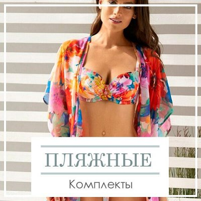 Новая Коллекция Домашнего Текстиля! 🔴Распродажа!🔴 — Пляжные платья и купальники — Сумки