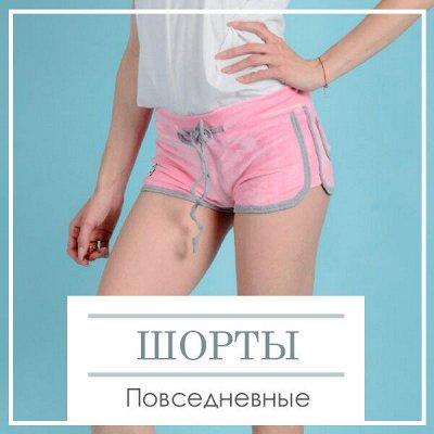 Домашний Текстиль для Дома!!! Новая Коллекция!!! — Повседневные шорты — Шорты