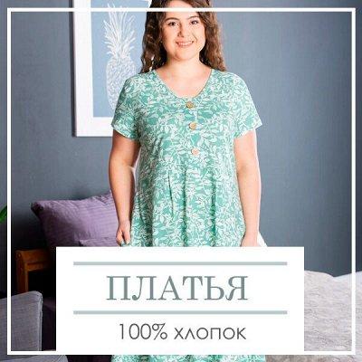 Новая Коллекция Домашнего Текстиля! 🔴Распродажа!🔴 — Платья из 100% хлопка — Одежда для дома