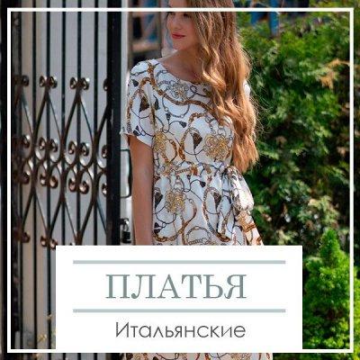 Новая Коллекция Домашнего Текстиля! 🔴Распродажа!🔴 — Роскошные итальянские платья — Фурнитура