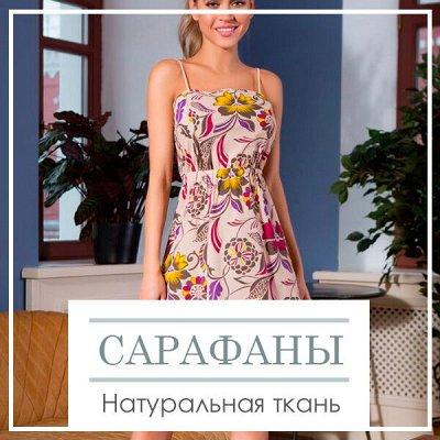Новая Коллекция Домашнего Текстиля! 🔴Распродажа!🔴 — Сарафаны из натуральной ткани — Костюмы