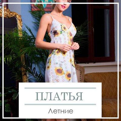 Новая Коллекция Домашнего Текстиля! 🔴Распродажа!🔴 — Летние платья — Сумки