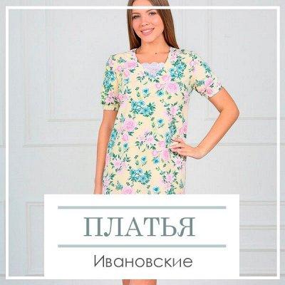 Домашний Текстиль для Дома!!! Новая Коллекция!!! — Недорогие Ивановские Платья — Для девушек
