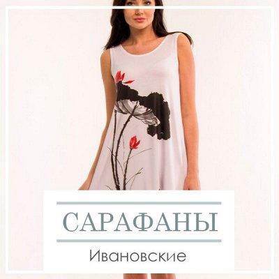 Новая Коллекция Домашнего Текстиля! 🔴Распродажа!🔴 — Ивановские сарафаны — Для девушек