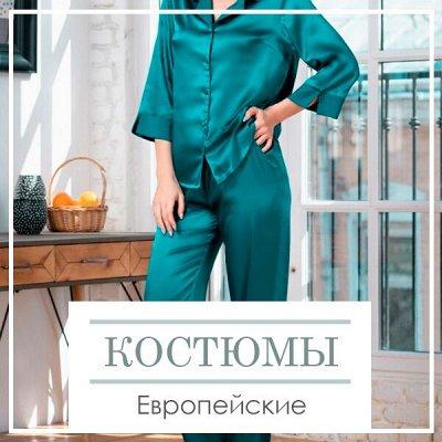 Новая Коллекция Домашнего Текстиля! 🔴Распродажа!🔴 — Европейские костюмы с брюками — Свитеры и джемперы