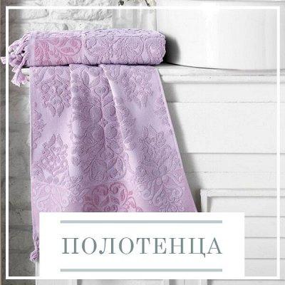 Новая Коллекция Домашнего Текстиля! 🔴Распродажа!🔴 — Роскошные Турецкие Полотенца — Посуда